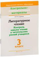 Литературное чтение. 3 класс. Контроль навыка чтения и читательских умений учащихся