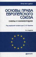 Основы права Европейского Союза. Схемы и комментарии