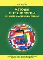 Методы и технологии обучения иностранным языкам