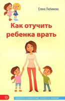 Как отучить ребенка врать