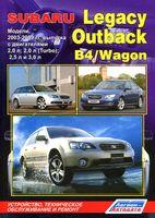 Subaru Legacy / Outback / B4 / Wagon. Модели 2003-2009 гг. Устройство, техническое обслуживание и ремонт