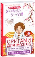 Оригами для мозгов. Японская система развития интеллекта ребенка. 8 игр и 5 привычек