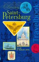 St. Petersburg. The Art of traveler's Notes (синяя обложка)