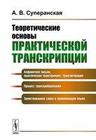 Теоретические основы практической транскрипции