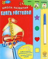 Школа игр. Книга рисунков. Для детей 3-5 лет (+ маркер)