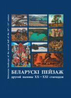 Беларускі пейзаж другой паловы XX -XXI стагоддзя