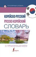 Корейско-русский русско-корейский словарь с произношением