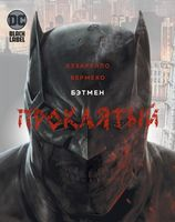 Бэтмен Проклятый
