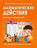 Математические действия. Решаем и оформляем