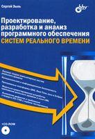 Проектирование, разработка и анализ программного обеспечения систем реального времени (+ CD)