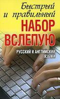 Быстрый и правильный набор вслепую. Русский и английский языки
