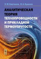 Аналитическая теория теплопроводности и прикладной термоупругости