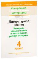 Литературное чтение. 4 класс. Контроль навыка чтения и читательских умений учащихся
