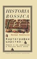 Картографии царства. Земля и ее значения в России XVII века