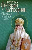 Святитель Феофан Затворник. Письма к разным лицам