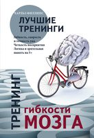 Тренинг гибкости мозга. Тренинг силы мозга