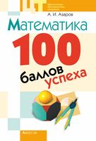 Математика. 100 баллов успеха