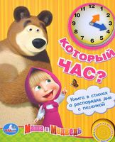Маша и Медведь. Который час? Книжка-игрушка