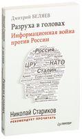 Разруха в головах. Информационная война против России (м)