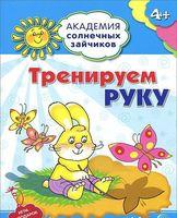 Тренируем руку. Игровые задания для детей 4-5 лет