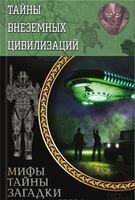 Тайны внеземных цивилизаций