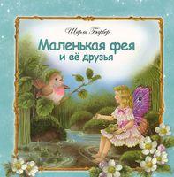 Маленькая фея и ее друзья