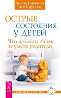 Первая помощь детям. Острые состояния у детей. Комплект из 2 книг