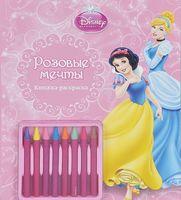 Принцесса. Розовые мечты. Книжка-раскраска с мелками