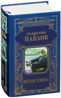 Академик Павлов. Избранные сочинения