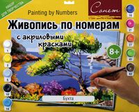 "Картина по номерам ""Бухта"" (300х420 мм)"