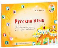 Русский язык. Занимательные задания для младших школьников