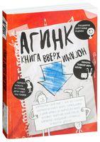 АГИНК - Книга вверх ногами