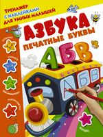 Азбука. Печатные буквы