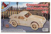 """Сборная деревянная модель """"Спортивный автомобиль №3"""""""