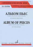 Альбом пьес. Для скрипки и фортепиано