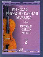 Русская виолончельная музыка. Выпуск 2. Для виолончели и фортепиано