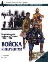 Гражданская война в России 1917 - 1922. Войска интервентов