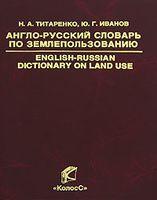 Англо-русский словарь по землепользованию