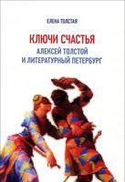 Ключи счастья. Алексей Толстой и литературный Петербург