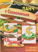 Ланч с Сосискиным