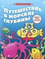 Путешествие в морские глубины