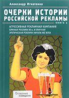 Очерки истории российской рекламы. Книга 4