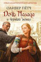 Дочь палача и черный монах (м)