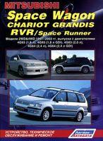 Mitsubishi Space Wagon. Chariot Grandis. RVR / Space Runner. Устройство, техническое обслуживание и ремонт