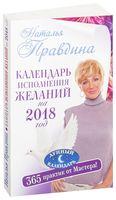 Календарь исполнения желаний на 2018 год. 365 практик от Мастера