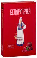 """Конфеты """"Белорусочка. Клюквенные"""" (290 г)"""