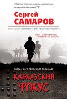 Кавказский фокус (м)
