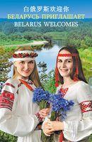 Беларусь приглашает