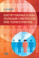 Конституционные основы реализации соматических (личностных) прав: теория и практика