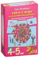 """100 и 1 игра для развития ребенка. 50 развивающих карточек """"Рисуй, стирай и снова играй!"""" 4-5 лет"""